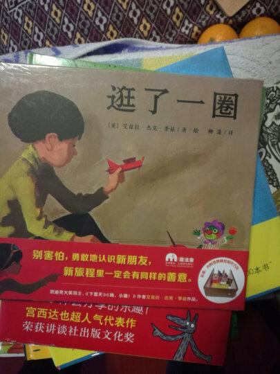 小小聪明豆绘本·波西和皮普:最心爱的玩具 晒单图