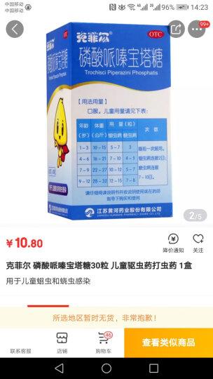 克菲尔 磷酸哌嗪宝塔糖30粒 儿童驱虫药打虫药 1盒 晒单图