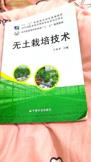 """无土栽培技术/高等职业教育农业部""""十二五""""规划教材 晒单图"""