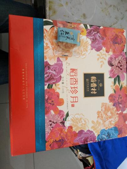 稻香村月饼礼盒中秋节 蛋黄莲蓉 上品荣礼1020g 晒单图