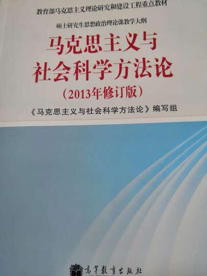 教育部马克思主义理论研究和建设工程重点教材:马克思主义与社会科学方法论(2013年修订版) 晒单图