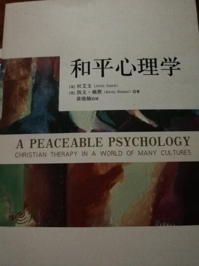 和平心理学 晒单图