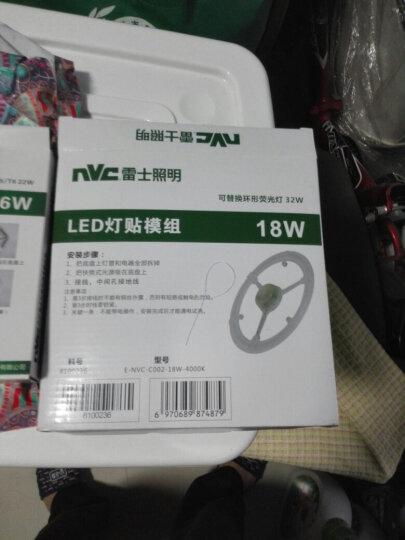 雷士照明(NVC)LED吸顶灯节能灯具光源改造板LED贴片灯盘可替换荧光灯管T5/T6环形管白光(9.6W 6500K) 晒单图