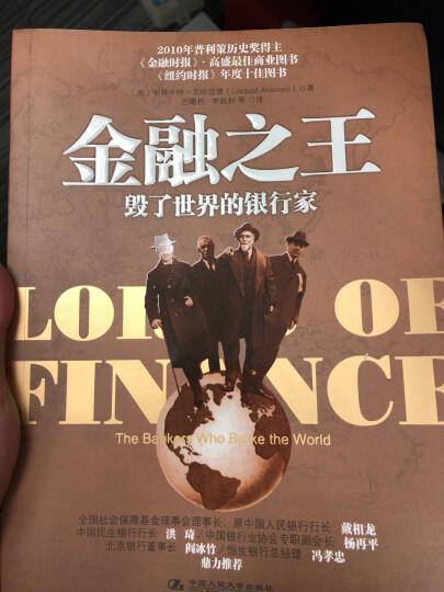金融之王:毁了世界的银行家 晒单图