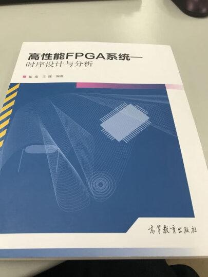 高性能FPGA系统:时序设计与分析 晒单图