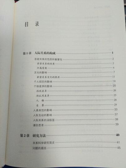 心理学与生活(第19版) 晒单图
