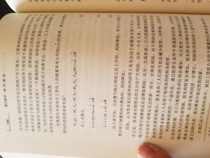 稳定不稳定的经济:一种金融不稳定视角(中文修订版) 晒单图
