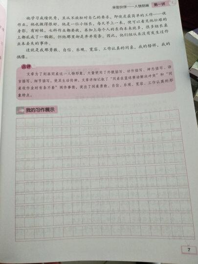 小学语文阅读与写作辅导班(基础篇 适用于三年级) 晒单图