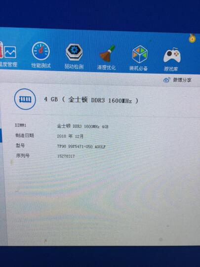 金士顿(Kingston)DDR3 1600 4GB 台式机内存 晒单图