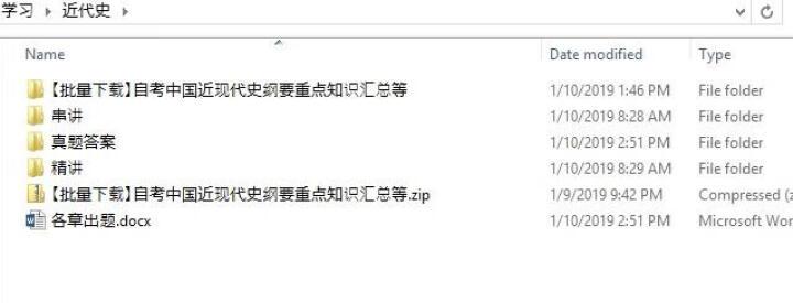 2019自考教材3708 03708中国近现代史纲要 自学考试学习读本近代史纲要2018正版 晒单图