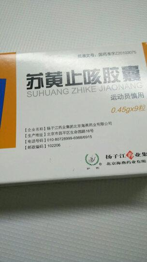 护佑 苏黄止咳胶囊 0.45g*9粒/盒 晒单图