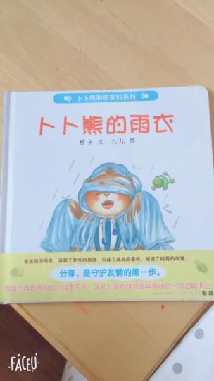 七彩下雨天 蒲蒲兰绘本 晒单图