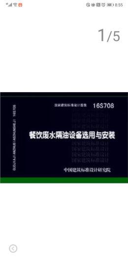 国家建筑标准设计图集(13J502-3·替代03J502-3)·内装修:楼(地)面装修 晒单图