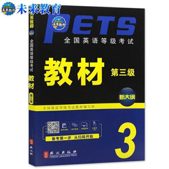 包邮 未来教育 PETS-3 全国英语等级考试教材大纲 第三级 2019年9月考试用书 赠智能题库  晒单图