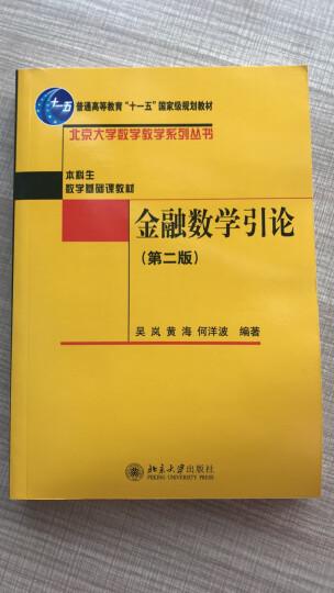 """普通高等教育""""十一五""""国家级规划教材·北京大学数学教学系列丛书·金融数学引论(第2版) 晒单图"""
