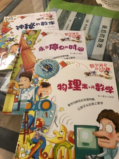 数学就是这么有趣全15册数学课外读物 数学故事书 数学绘本数学思维数学读物 晒单图
