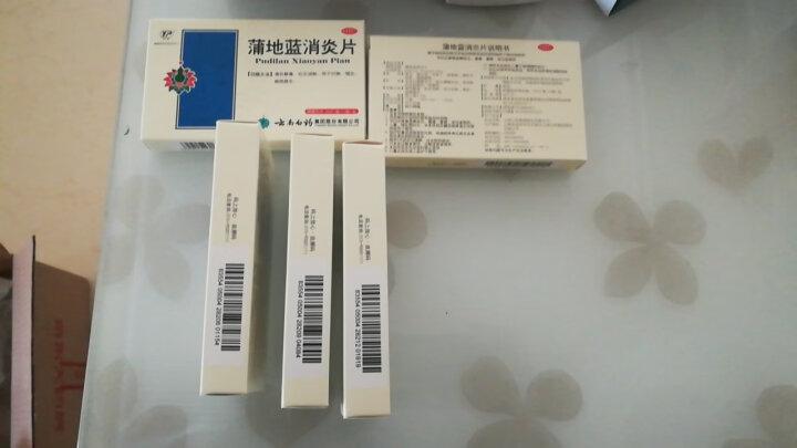 云南白药 云丰 蒲地蓝消炎片 48片(消肿 咽炎 扁桃腺炎) 晒单图