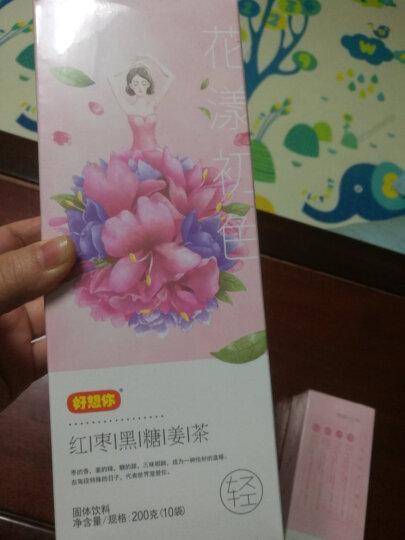 好想你 红枣黑糖姜茶200g*2盒装共20袋 速溶姜茶 老姜茶 送女友送老婆礼物 晒单图