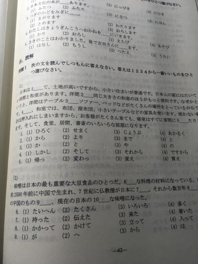 新版中日交流标准日本语同步测试卷初级(第二版)+单词读本(套装共3册) 晒单图