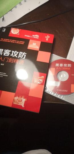 包邮 黑客技术 黑客攻防从入门到精通 赠DVD光盘&黑客工具包 晒单图