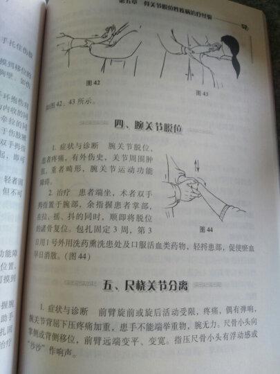 现代骨伤科流派名家丛书·道家伤科李同生 晒单图