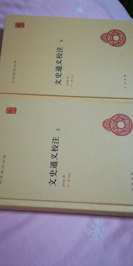 中华国学文库56:文史通义校注(套装上下册)精装 晒单图