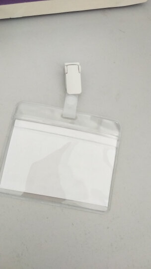 优和(UHOO) 6663 软质PVC展会证卡套 高透明 横式 48个/盒 证件卡套 工作证 员工牌 胸卡 晒单图
