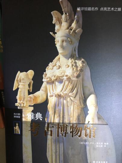 伟大的博物馆:雅典考古博物馆 晒单图