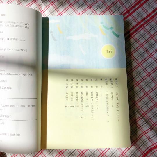 日日是好日:茶道带来的十五种幸福 晒单图