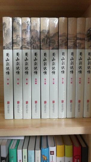 蜀山剑侠传(全本含《后传》及《峨眉七矮》 套装全10册) 晒单图