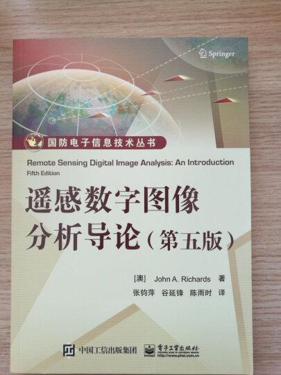 遥感数字图像分析导论(第五版) 晒单图