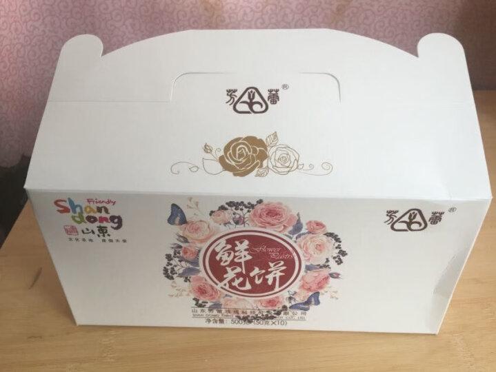 芳蕾 【平阴馆】平阴玫瑰鲜花饼鲜花月饼礼盒装 好吃不腻 山东济南特产 50g*20袋(送手提袋) 晒单图