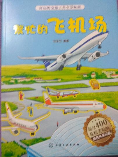 好玩的交通工具全景贴纸.繁忙的飞机场 晒单图
