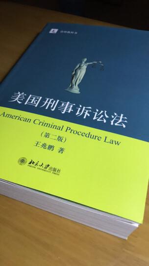 美国刑事诉讼法(第二版) 晒单图