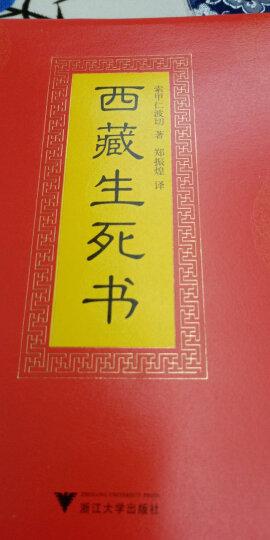 西藏生死书 晒单图