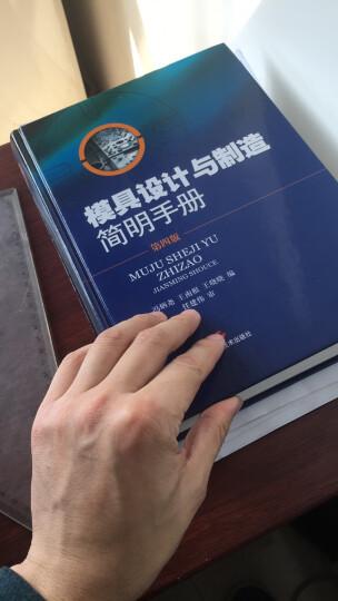 模具设计与制造简明手册(第4版) 晒单图