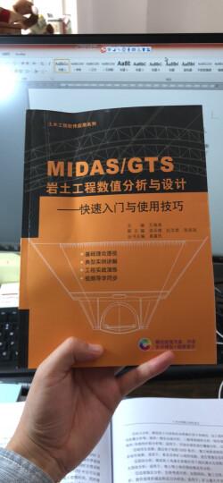 土木工程软件应用系列·MIDAS\GTS岩土工程数值分析与设计:快速入门与使用技巧(附光盘) 晒单图