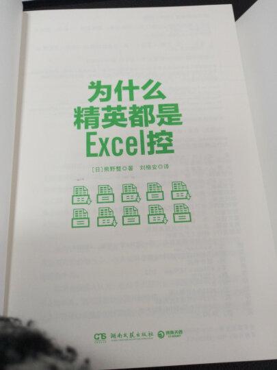 聪明人的一张纸工作整理术:完美图解 晒单图