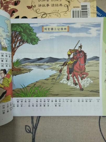 彩图本中国古典名著(注音版):三国演义 晒单图