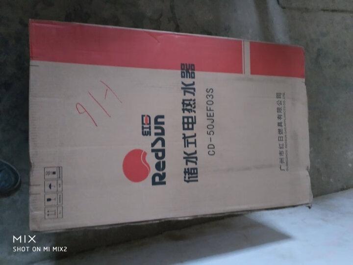 红日(RedSun) 智能精控恒温一级能效  03S 家用电热水器 精控恒温 防干烧保护 40L 晒单图