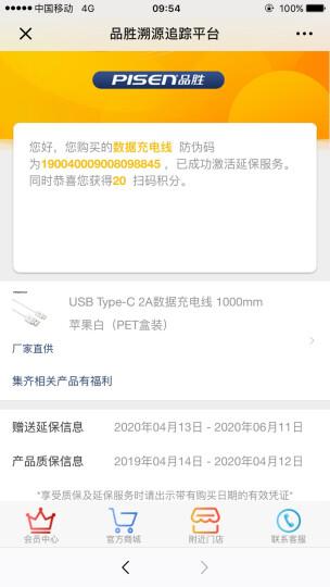 品胜(PISEN)Type-C快充数据线2A 1米 USB-C充电线 适用于华为P30 Pro/OPPO Reno10/小米Mix2s/魅族16th白 晒单图
