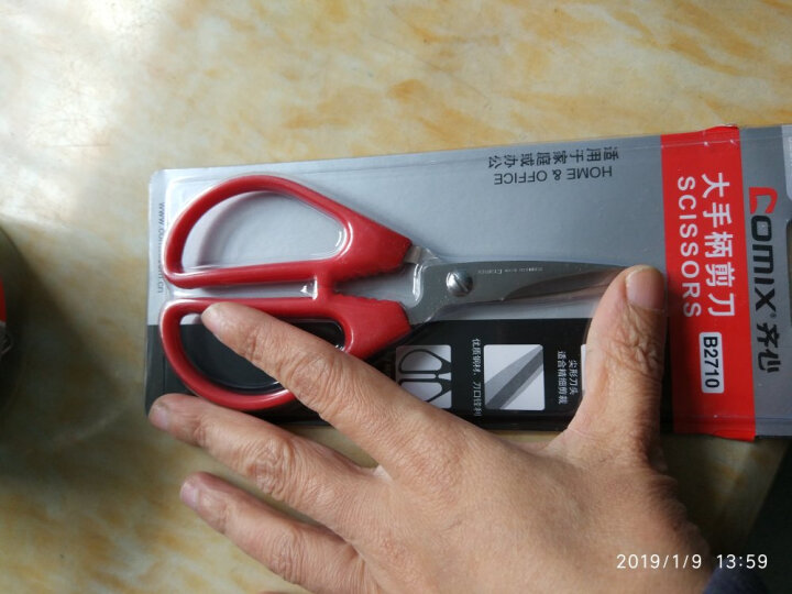 齐心(COMIX)146mm大手柄剪刀 办公文具B2710 晒单图