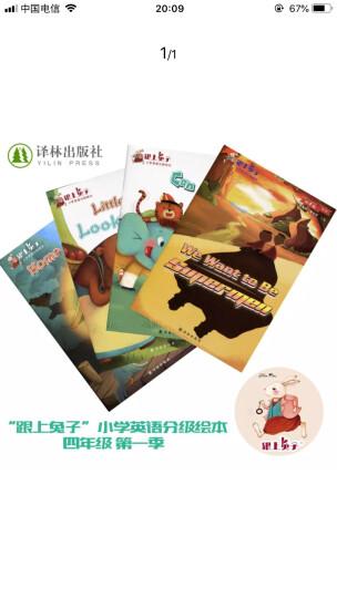 常州发货 跟上兔子 小学英语分级绘本 四/4年级 第一/1季 套装(含四册) 晒单图