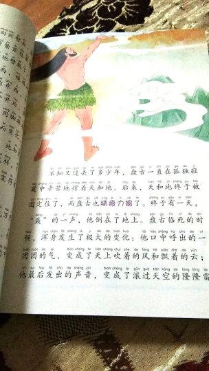 套装全3册 中国寓言故事+中国成语故事+中国神话故事彩图注音版6-12岁小学生一二三年级课外必读书籍 晒单图