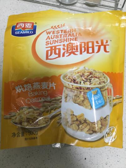 西麦 冲饮谷物 营养早餐 即食 燕麦片618g 晒单图