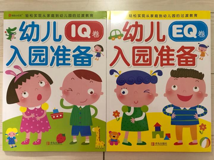 邦臣小红花·幼儿入园准备(套装共2册) 晒单图