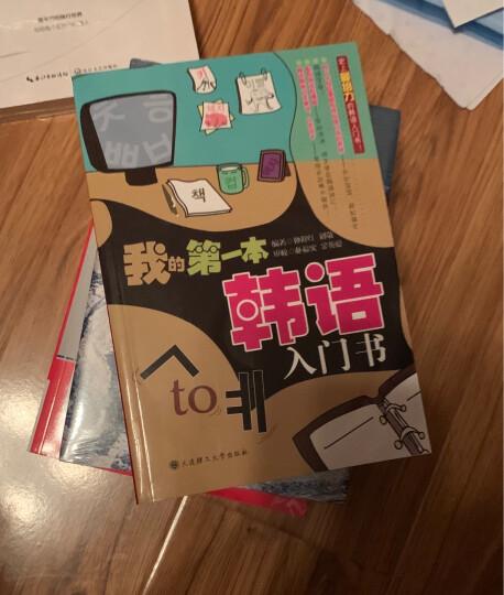 我的第一本韩语入门书(附光盘) 晒单图