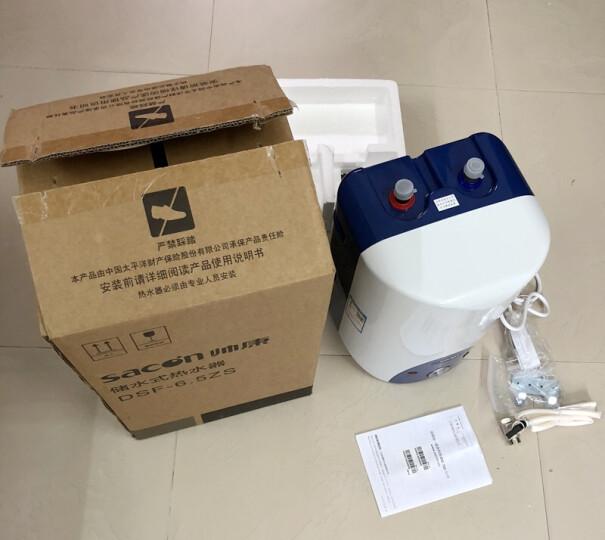帅康(Sacon) 6.5升 速热储水式电热水器 帅康小厨宝  厨宝DSF-6.5Z 上出水 晒单图