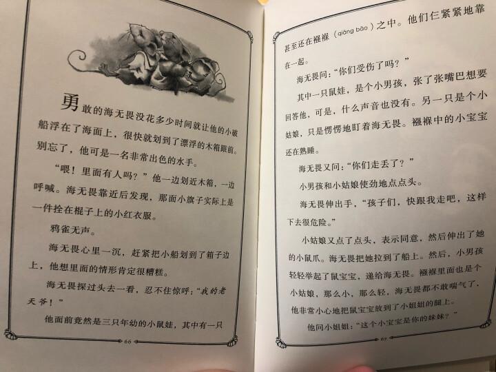 美国经典桥梁书:灯塔之家1 暴风雨 尚童童书出品 晒单图
