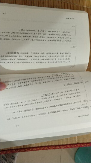 钱穆先生全集(繁体版):中国近三百年学术史(新校本)(套装全2册) 晒单图